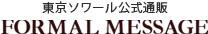 東京ソワール公式通販 FORMAL MESSAGE